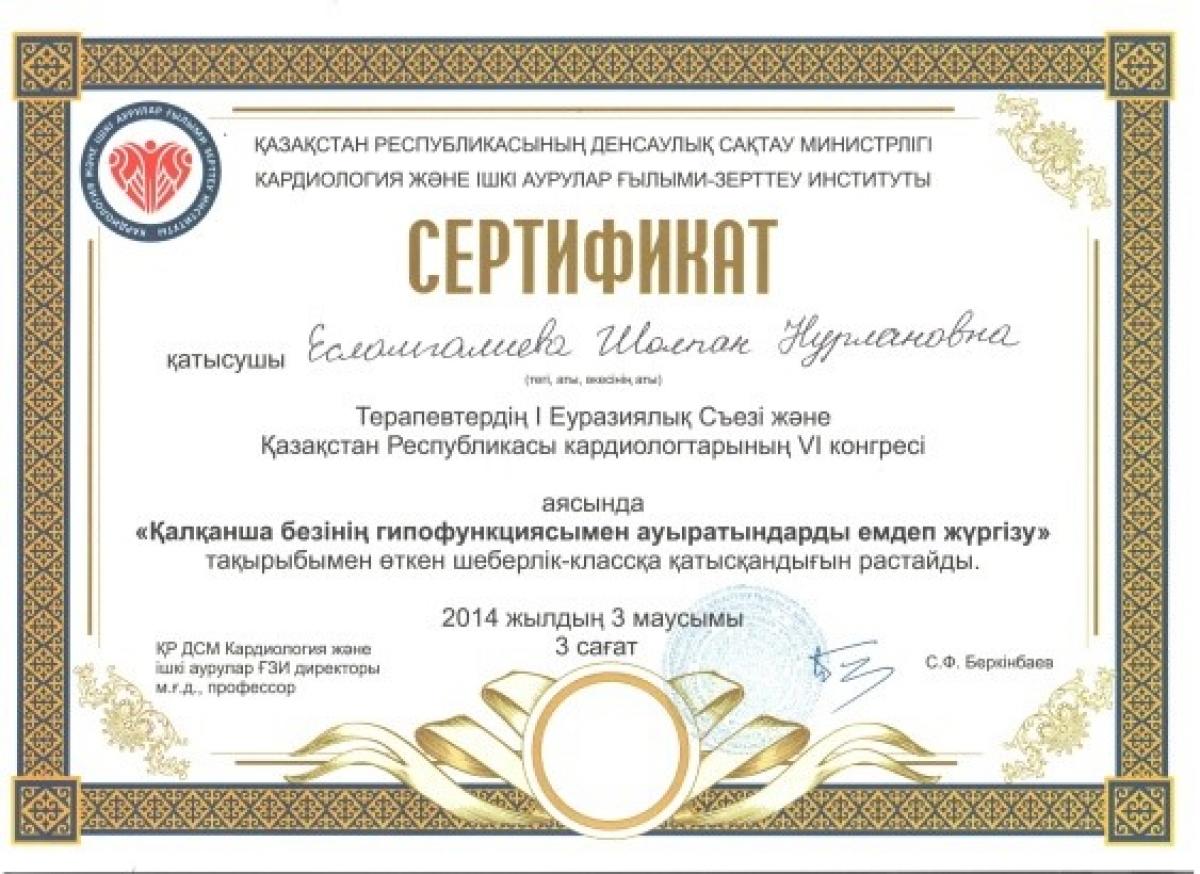 работа врач диетолог москва