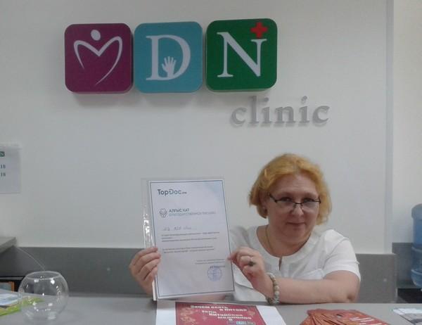 mdn clinic