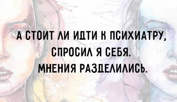 psyhiatrist