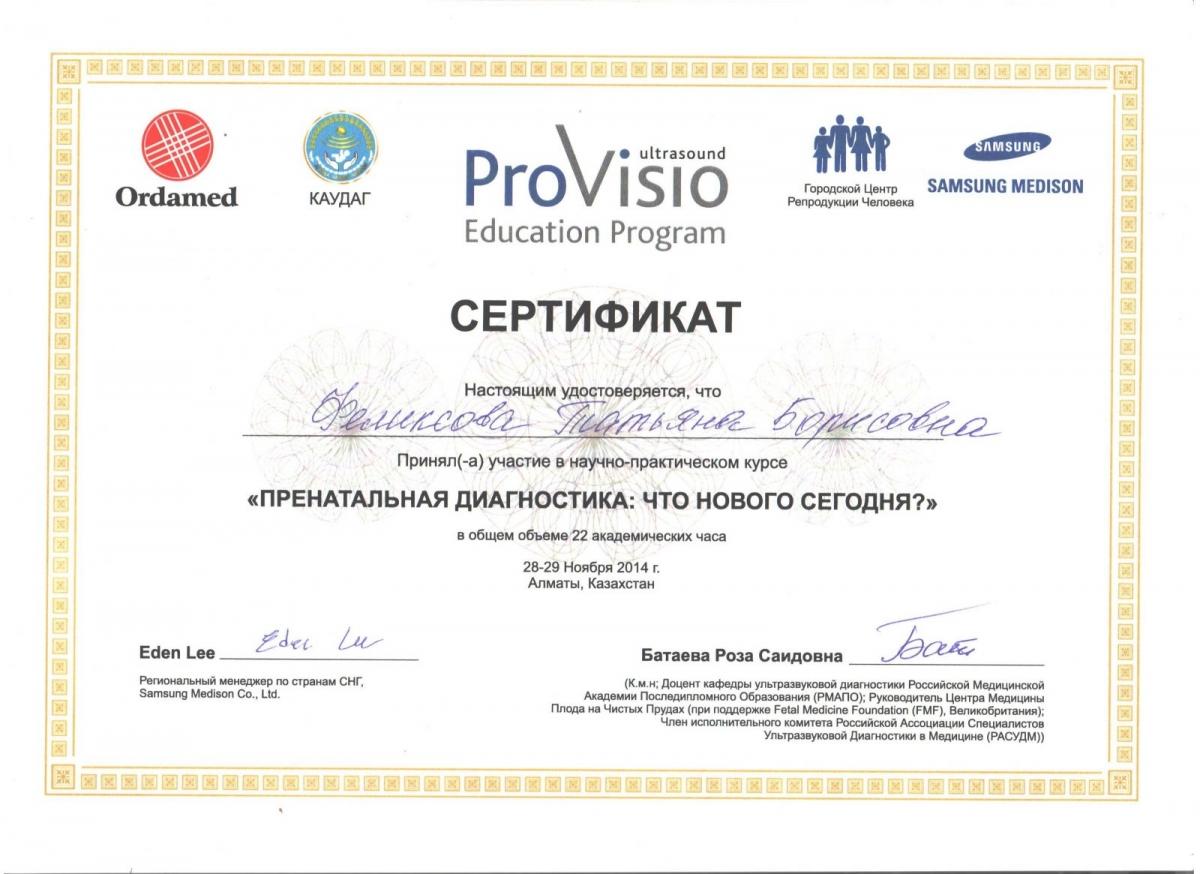 И собрал широкий круг специалистов российской ассоциации ультразвуковой диагностики в медицине, ведущих